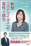 新型コロナウイルスへの霊性と統合 (青林堂ビジュアル)