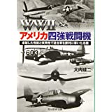 WWIIアメリカ四強戦闘機 卓越した性能と実用性で連合軍を勝利に導いた名機 (光人社NF文庫)