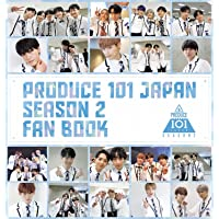 【Amazon.co.jp 限定】PRODUCE 101 JAPAN SEASON2 FAN BOOK Amazon限定…
