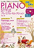 PIANO STYLE(ピアノスタイル) プレミアム・セレクションVol.6 初級〜中級編 (CD付) (リットーミュー…
