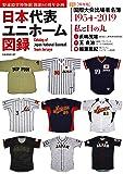 日本代表ユニホーム図録 《野球殿堂博物館 開館60周年企画》 (B.B.MOOK1487)