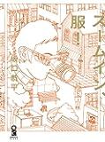 ズームイン、服! (POPEYE Books)