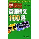 最頻出英語構文100選