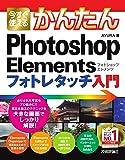 今すぐ使えるかんたん Photoshop Elements フォトレタッチ入門 (今すぐ使えるかんたんシリーズ)