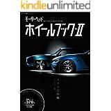 モーターヘッド・ホイールブック Vol.2 モーターヘッド別冊