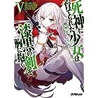 死神に育てられた少女は漆黒の剣を胸に抱く V (オーバーラップ文庫)