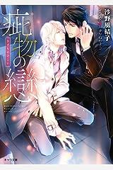 疵物の戀【SS付き電子限定版】 (キャラ文庫) Kindle版