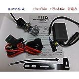 省電力 バイク用 HIDキット H4スライド式 15w 6000k