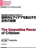 画期的なアイデアを創出する批判の技術 DIAMOND ハーバード・ビジネス・レビュー論文