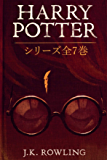 Harry Potter: シリーズ全7巻: Harry Potter: The Complete Collection…