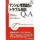 マンション管理組合のトラブル相談Q&A─基礎知識から具体的解決策まで─ (トラブル相談シリーズ)