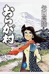 ヤマケイ文庫 おらが村 Kindle版