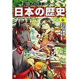 角川まんが学習シリーズ 日本の歴史 6 二つの朝廷 南北朝~室町時代前期