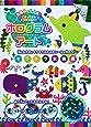 キラキラ水族館: 海のなかまのキラキラふかふかシールを作ろう! ([バラエティ])
