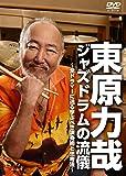 東原力哉 ジャズドラムの流儀 ~全ドラマーに送る学ぶべき演奏術と思考法~ [DVD]