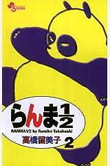 らんま1/2〔新装版〕(2) (少年サンデーコミックス) Kindle版