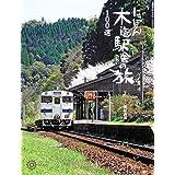 日本木造駅舎の旅100選 (コロナ・ブックス)