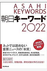 朝日キーワード2022 Kindle版