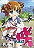 咲 Saki (6) (ヤングガンガンコミックス)