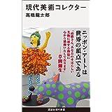 現代美術コレクター (講談社現代新書)
