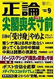 月刊正論2020年9月号(大特集 尖閣喪失寸前)