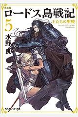 新装版 ロードス島戦記 5 王たちの聖戦 (角川スニーカー文庫) Kindle版