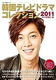 韓国テレビドラマコレクション2011 (キネ旬ムック)
