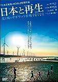 日本と再生 光と風のギガワット作戦 [DVD]