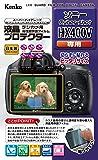 Kenko 液晶保護フィルム 液晶プロテクター SONY Cyber-shot HX400V用 KLP-SCSHX400V