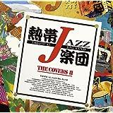 熱帯JAZZ楽団 XV ~The Covers II~