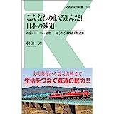 こんなものまで運んだ! 日本の鉄道 (交通新聞社新書148)