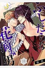 【特典付き】ふしだらな花摘み男(18)決着!! それぞれの新しい関係 (シガリロ) Kindle版