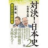 対決! 日本史2 幕末から維新篇 (潮新書)