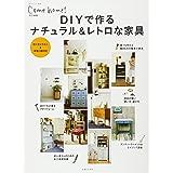 DIYで作るナチュラル&レトロな家具 (私のカントリー別冊)