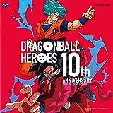 ドラゴンボールヒーローズ 10th Anniversary テーマソングアルティメットコレクション