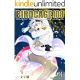 BIRDCAGE 108 1巻 (マンガハックPerry)