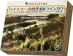 ワイナリーの四季 拡張 ラインガウ 完全日本語版