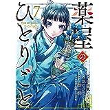 薬屋のひとりごと(7) (ビッグガンガンコミックス)