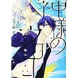 神様のウロコ(1) (ディアプラス・コミックス)
