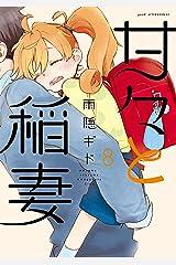 甘々と稲妻(8) (アフタヌーンコミックス) Kindle版