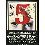 殺人暦 (1978年) (角川文庫)