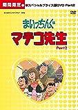 まいっちんぐマチコ先生  HDリマスター  スペシャルプライス版DVD Part.2 <期間限定>【想い出のアニメライブラリー 第6集】