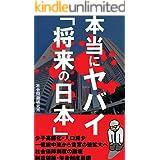 本当にヤバイ「将来の日本」: 【少子高齢化】【人口減少】【財政破綻】【社会保障制度崩壊】
