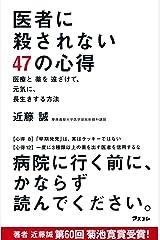 医者に殺されない47の心得 医療と薬を遠ざけて、元気に、長生きする方法 (アスコムBOOKS) Kindle版