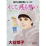 翔子の事件簿シリーズ そして、残る想い (A.L.C.DX)