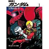 機動戦士ガンダム I (角川スニーカー文庫)