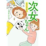 次女ちゃん 6さいのじかん (コルク)