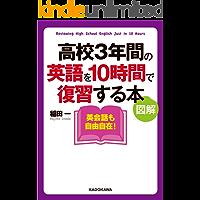 図解 高校3年間の英語を10時間で復習する本 (中経の文庫)