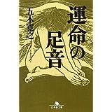 運命の足音 (幻冬舎文庫)