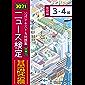2021年度版ニュース検定公式テキスト&問題集「時事力」基礎編(3・4級対応)